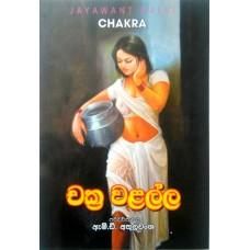 Chakra Walalla - චක්ර වළල්ල