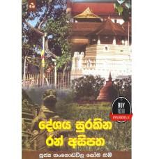 Deshaya Surakina Ran Asipatha - දේශය සුරකින රන් අසිපත