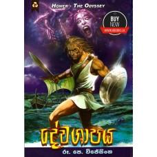 Dewa Shapaya - දේව ශාපය