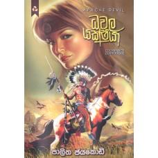 Dhawala Yakshaya - ධවල යක්ෂයා
