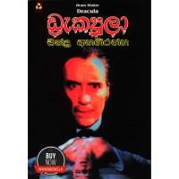 Dracula - ඩ්රැක්යුලා