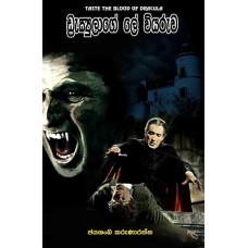 Draculage Le Viyaruwa - ඩ්රැක්යුලාගේ ලේ වියරුව
