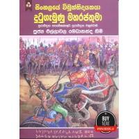 Dutugamunu Maharajathuma - දුටුගැමුණු මහරජතුමා