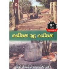 Gaweshana Thula Gaweshana - ගවේෂණ තුල ගවේෂණ