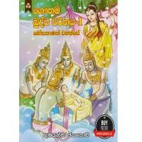 Gouthama Buddha Charithaya 1 - ගෞතම බුද්ධ චරිතය 1