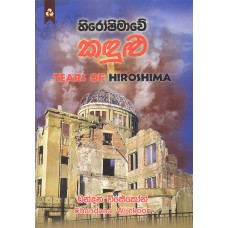 Hiroshimawe Kandulu - හිරෝශිමාවේ කඳුළු