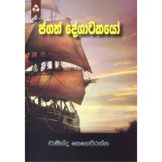 Jagath Deshatakayo -  ජගත් දේශාටකයෝ