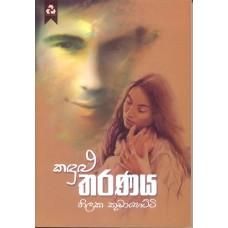 Kadulu Tharanaya - කදුළු තරණය