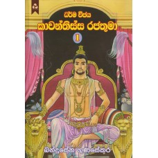 Kawanthissa Rajathuma 1 - කාවන්තිස්ස රජතුමා 1