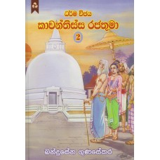 Kawanthissa Rajathuma 2 - කාවන්තිස්ස රජතුමා 2