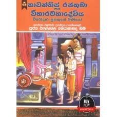 Kawanthissa Rajathuma Saha Viharamaha Deviya - කාවන්තිස්ස රජතුමා සහ විහාරමහා දේවිය