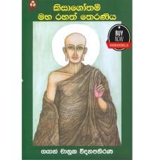 Kisagothami Maha Rahath Theraniya - කිසාගෝතමී මහ රහත් තෙරණිය