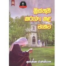Kisthuni Kauna Kala Manawa -  ක්රිස්තුනි කරුණා කල මැනව