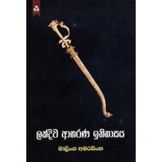 Lakdiwa Abharana Ithihasaya - ලක්දිව ආභරණ ඉතිහාසය