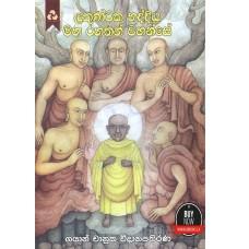 Lakuntaka Baddiya Maha Rahathan Wahanse - ලකුණ්ටක බද්දිය මහා රහතන් වහන්සේ