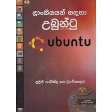 Lankeeyayan Sandaha Ubuntu - ලාංකීයයන් සඳහා උබුන්ටු