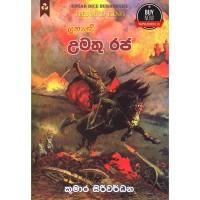 Luthawe Umathu Raja - ලූතාවේ උමතු රජ
