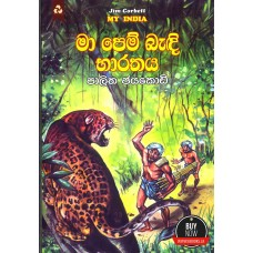 Ma Pem Bendi Bharathaya - මා පෙම් බැදි භාරතය