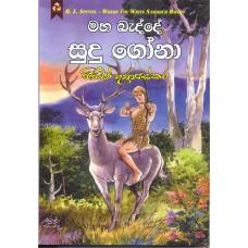 Maha Badde Sudu Gona - මහ බැද්දේ සුදු ගෝනා