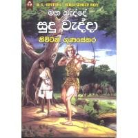 Maha Badde Sudu Wadda -  මහ බැද්දේ සුදු වැද්දා