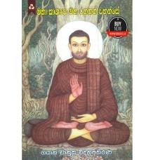 Maha Kashayapa Rahathan Wahanse - මහා කාශ්යප මහා රහතන්  වහන්සේ