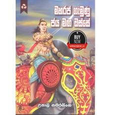 Maharaja Gamunu - මහරජ ගැමුණු