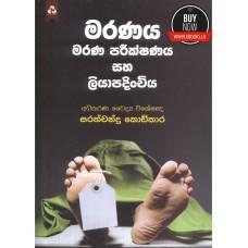 Maranaya Marana Parikshanaya Saha Liyapadinchiya - මරණය මරණ පරීක්ෂණය සහ ලියාපදිංචිය