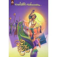 Mathu Dawasa - මතු දවස