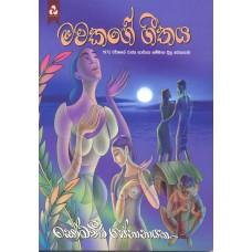 Mawakage Geethaya - මවකගේ ගීතය