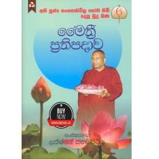 Methri Prathipadawa - මෛත්රී ප්රතිපදාව