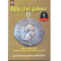 Milindu Raja Parshnaya 02 - මිලිඳු රාජ ප්රශ්නය 02