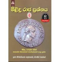 Milindu Raja Parshnaya 04 - මිලිඳු රාජ ප්රශ්නය 04