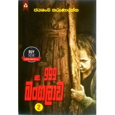 No 999 Bangalawa 2 - නො. 999 බංගලාව 2