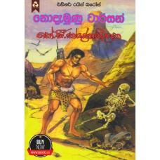 Nodemunu Tarzan - නොදැමුණු ටාර්සන්