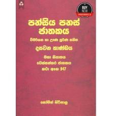 Pansiya Panas Jathakaya 10 - පන්සිය පනස් ජාතකය 10