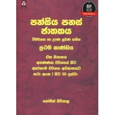 Pansiya Panas Jathakaya 1 - පන්සියපනස් ජාතකය 1