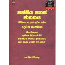 Pansiya Panas Jathakaya 2 - පන්සිය පනස් ජාතකය 2