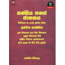 Pansiya Panas Jathakaya 3 - පන්සියපනස් ජාතකය 3