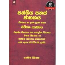 Pansiya Panas Jathakaya 4 - පන්සියපනස් ජාතකය 4