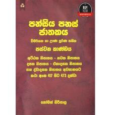Pansiya Panas Jathakaya 5 - පන්සිය පනස් ජාතකය 5