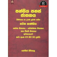 Pansiya Panas Jathakaya 6 - පන්සිය පනස් ජාතකය 6