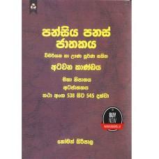 Pansiya Panas Jathakaya 8 - පන්සිය පනස් ජාතකය 8