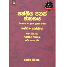 Pansiya Panas Jathakaya 9 - පන්සිය පනස් ජාතකය 9