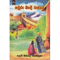 Pawuru Bandi Rajyaya - පවුරු බැඳි රාජ්යය