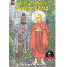 Pindola Baradwaja Maha Rahathan Wahanse - පිණ්ඩෝල භාරද්වාජ මහා රහතන් වහන්සේ