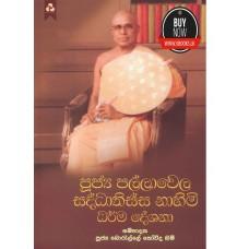 Pujya Pallawela Saddhathissa Himi Darma Deshana - පුජ්ය පල්ලාවෙල සද්ධාතිස්ස හිමි ධර්ම දේශනා