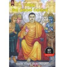 Rahula Maha Rahathan Wahanse - රාහුල මහ රහතන්  වහන්සේ