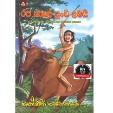 Raja Kale Punchi Lamai - රජ කාලේ පුංචි ළමයි