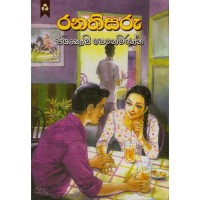 Ranathisaru - රණතිසරු