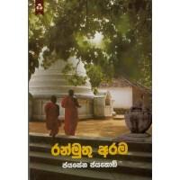 Ranmuthu Arama - රන්මුතු අරම